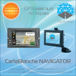 Buy CarteBlanche NAVIGATOR Ukraine for Windows CE
