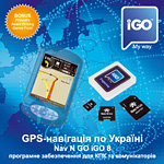 Купить iGO 8 Украину для Windows Mobile